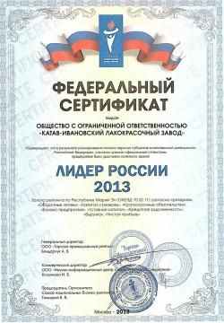Лидер Росии 2013